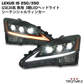 LEXUS レクサス IS IS250 IS350 ISC IS-F GSE20系 30現行モデル仕様 シーケンシャルウインカー 三眼LED ヘッドライト VLAND製