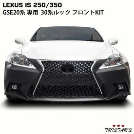 LEXUS IS 250 350 20系 前期 後期 → 30系 ルック 仕様 フロントKIT (フロントバンパー スピンドルグリル LEDフォグユニット)