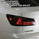 LEXUS レクサス IS IS250 IS350 GSE20系 IS-F USE20系 フルLEDテールランプ スモークタイプ VLAND製