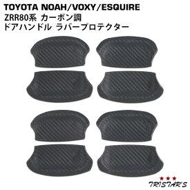 ノア ヴォクシー エスクァイア 80 NOAH VOXY ESQUIRE ZRR80系 ドアハンドル ラバープロテクター カーボン調