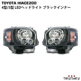 200系 ハイエース/レジアスエース 4型 ブラックインナー LEDヘッドライト