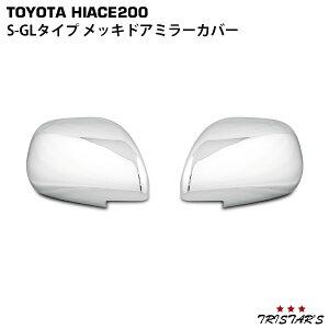 ハイエース200系S-GLタイプメッキドアミラーカバー