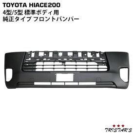 ハイエース 200系 4型 5型 6型 標準用 純正タイプフロントバンパー