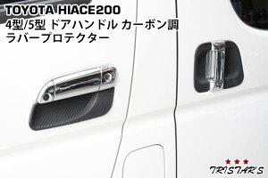 ハイエース200系4型ドアハンドルカーボン調ラバープロテクター