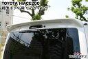 ハイエース 200系 純正OPタイプ リアウイング リアスポイラー ABS製