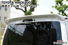 ハイエース 200系 純正OPタイプ リアウィング リアスポイラー ABS製