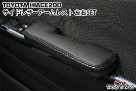 200系 ハイエース サイドレザーアームレスト SET