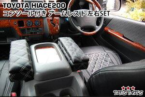 ハイエース200系コンソール付きアームレスト