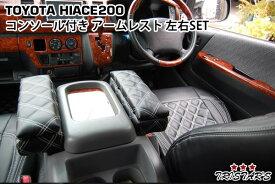 ハイエース 200系 S-GL用 コンソール付きアームレスト2個SET