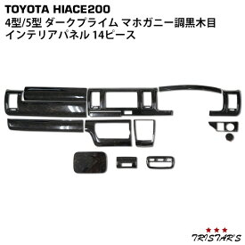 ハイエース 200系 4型 5型 S-GL ダークプライム専用 黒木目マホガニー調 インテリアパネル 14P