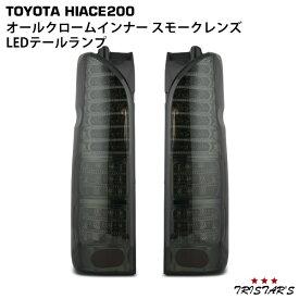 ハイエース 200系 フルLED オールクロームインナー スモークレンズ LEDテールランプ