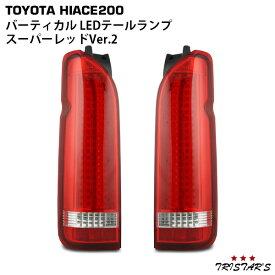 ハイエース 200系 バーティカル LEDテールランプ スーパーレッド Ver.2 コーキング済
