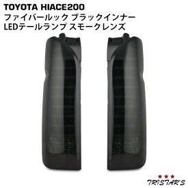 ハイエース 200系 ファイバールック ブラックインナー スモークレンズ LEDテールランプ コーキング済
