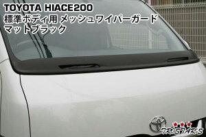 ハイエース200系標準用メッシュエアロワイパーガード