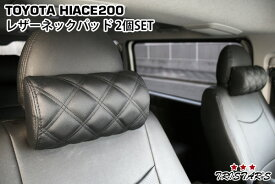 200系 ハイエース S-GL レザーネックパッド 2個SET