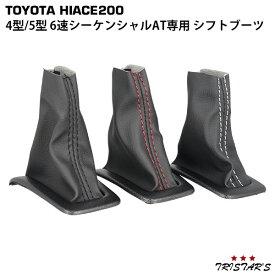 ハイエース 200系 4型 5型 6型 6速シーケンシャルAT専用 シフトブーツ