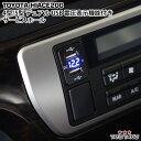 ハイエース 200系 4型 5型 12V-24V 4.2A デュアル USB 電圧表示機能付き サービスホール 電源アダプター 充電器 トヨタAタイプ ブルー…