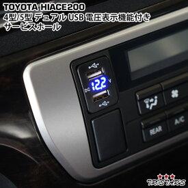 ハイエース 200系 4型 5型 12V-24V 4.2A デュアル USB 電圧表示機能付き サービスホール 電源アダプター 充電器 トヨタAタイプ ブルーLED