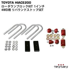 200系 ハイエース/レジアスエース ローダウンブロック 1インチ(25mm) 4WD用 リバウンドストップ バンプストップ セット
