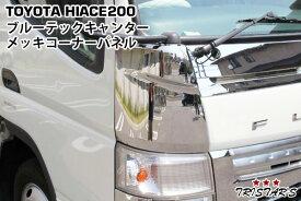 三菱 ブルーテックキャンター 標準 ワイド メッキ コーナーパネル 左右セット