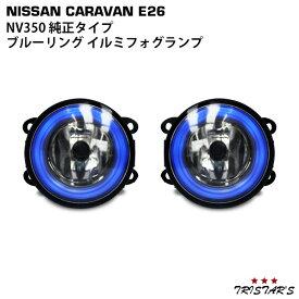 NV350 キャラバン E26系 純正タイプ ブルーリング イルミフォグランプ