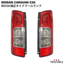 NV350 キャラバン E26系 テールランプ 片側
