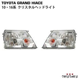 グランドハイエース 10・16系 クリスタルヘッドライト