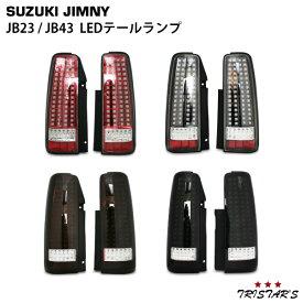 スズキ ジムニー JB23 ジムニー シエラ JB43系 LEDテールランプ