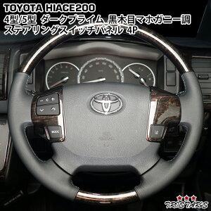 ハイエース200系4型5型ダークプライム黒木目マホガニー調ステアリングスイッチパネル4P