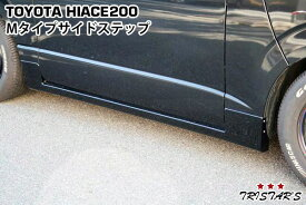ハイエース 200系 標準用/ワイド用 Mタイプサイドステップ 1型 2型 3型 4型 5型
