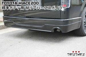ハイエース200系標準用Mタイプリアハーフスポイラー