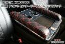 ハイエース 200系 DX用 フロントセンターテーブル 黒木目調 レッドステッチ