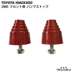 ハイエース 200系 2WD フロント用 バンプストップ 2点セット