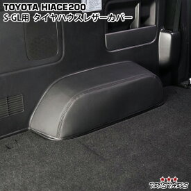 ハイエース 200系 S-GL用 タイヤハウス レザーカバー ブラック