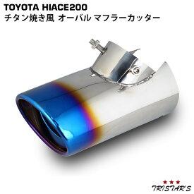 ハイエース 200系 専用 オーバル マフラーカッター ステンレス製 チタンカラー