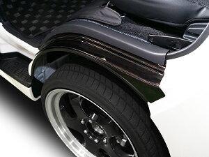 ハイエース200系特別仕様車ダークプライム黒木目マホガニー調フロントスカッフプレート