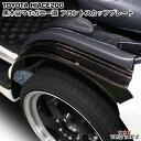 ハイエース 200系 特別仕様車ダークプライム/ダークプライム2 黒木目マホガニー調 フロント スカッフプレート