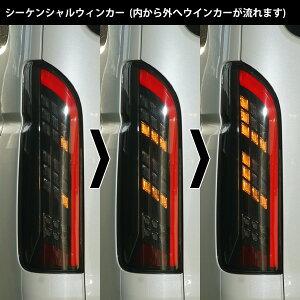 ハイエース200系シーケンシャルLEDテールランプ寒冷地仕様車対応VLAND製