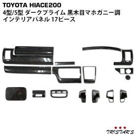 ハイエース 200系 4型 5型 S-GL ダークプライム専用 黒木目マホガニー調 インテリアパネル 13P ステアリングスイッチパネル 4Pセット