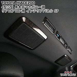 ハイエース200系4型5型専用ダークプライム黒木目マホガニー調リアエアコンパネル5P
