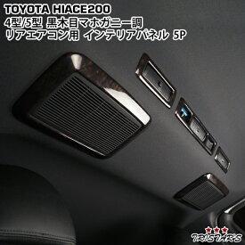 ハイエース 200系 4型 5型 6型 専用 ダークプライム 黒木目マホガニー調 リアエアコン インテリアパネル 5P