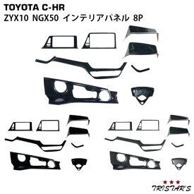 トヨタ C-HR ZYX10 NGX50 インテリアパネル 8P