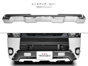 ハイエース200系4型5型ワイドボディ用LEDデイライト付きフロントバンパーガード