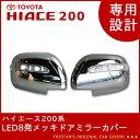 ハイエース 200系 S-GLタイプ LED8発メッキドアミラーカバー