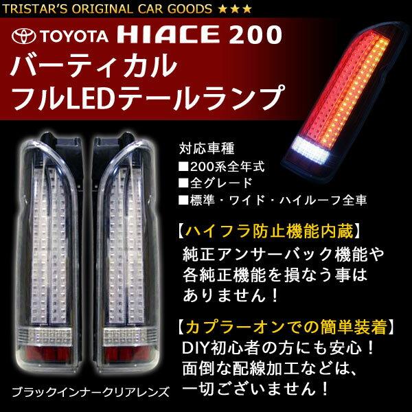 ハイエース 200系 バーティカル LEDテールランプ ハーフブラック