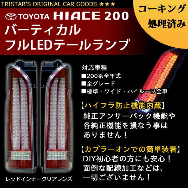 ハイエース 200系 バーティカル LEDテールランプ ハーフレッド コーキング済