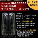 ハイエース 200系 フルLED ハーフブラックインナー スモークレンズ LEDテールランプ コーキング済
