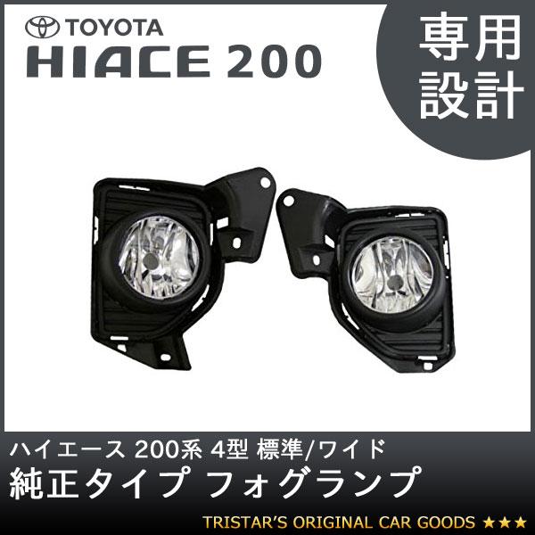 ハイエース 200系 4型 標準 ワイド 純正タイプフォグランプ
