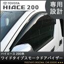 ハイエース 200系 ワイドタイプ スモークドアバイザー