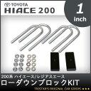 200系 ハイエース/レジアスエース ローダウンブロックKIT 1インチ(25mm)